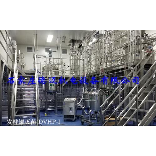 发酵系统无菌空气无菌风过氧化氢灭菌器