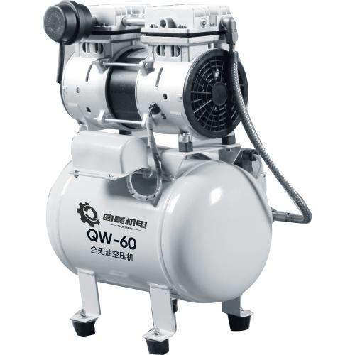 QW-60 无油空压机