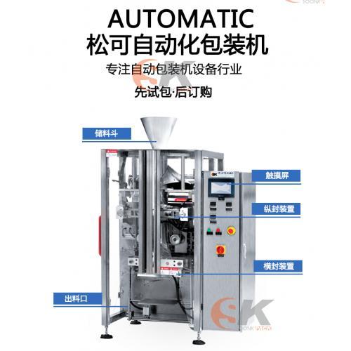 定制大型立式包装机 1kg大袋鱼干自动包装机 食品包装机厂家