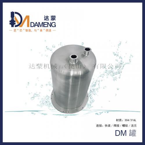 DM奶罐 料桶 貯料罐 料斗桶 焊接/快裝/螺紋 304/