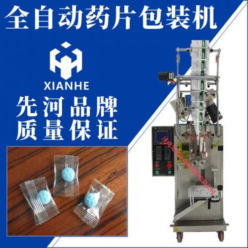 全自动药片包装机中药化工颗粒包装机立式小型
