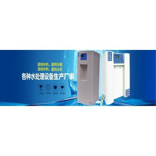各个行业用常用超纯水机型号展示/厂家