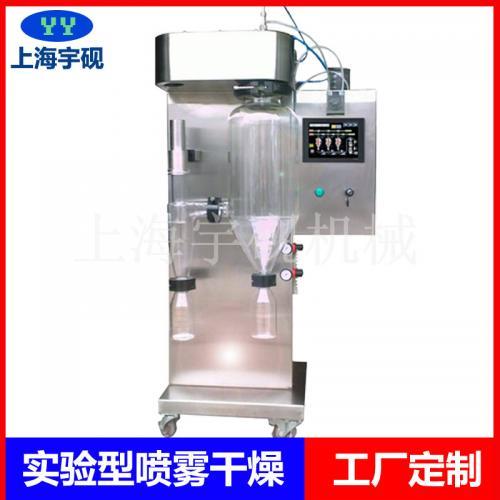厂家定制实验型喷雾干燥机