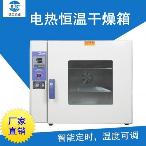 电热恒温干燥箱中药材烘干机杂粮烘焙设备