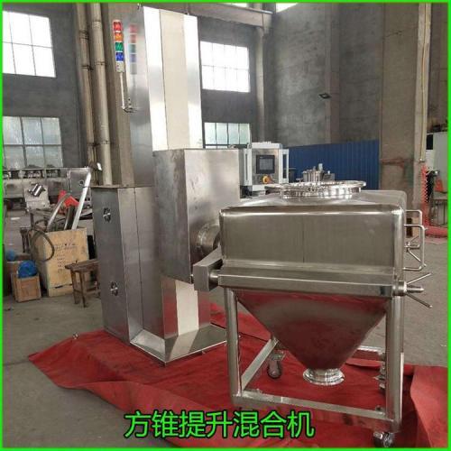实验室型料斗提升混合机机加料器