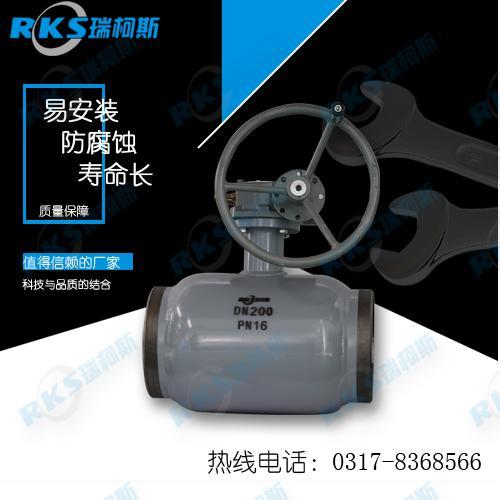 涡轮式全焊接球阀的优势-厂家直销