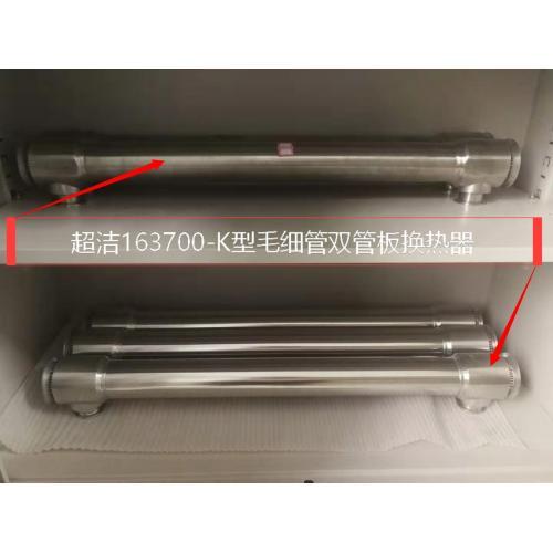 超潔19系列無菌級雙管板換熱器