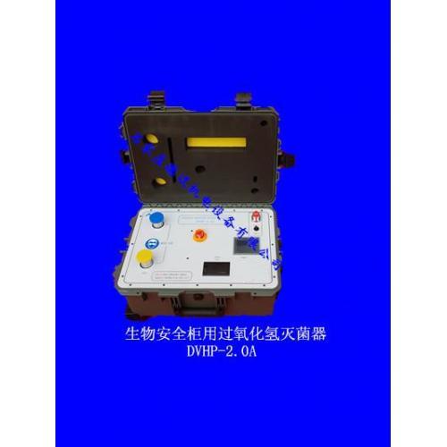 生物安全柜消毒器