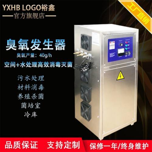 氧氣源臭氧發生器 污水凈化處理 醫院 化妝品廠 食品加工車間