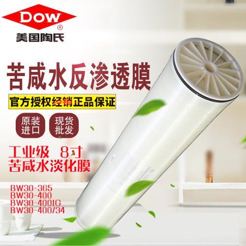 陶氏低能耗抗污染反渗透元件