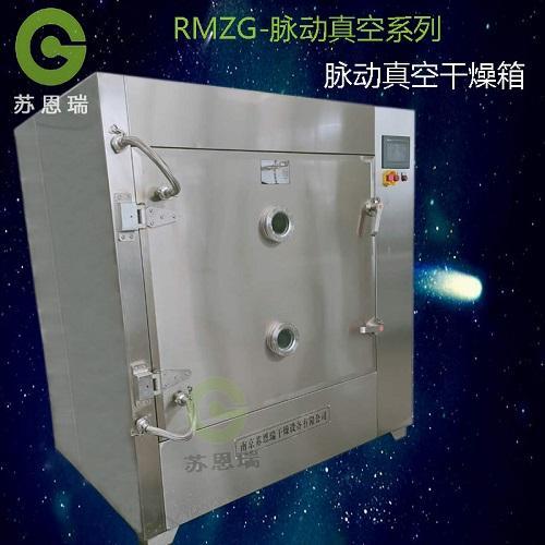 MZG系列中藥浸膏 脈沖真空干燥節能