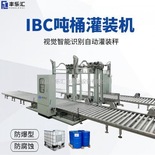 200升吨桶自动灌装机