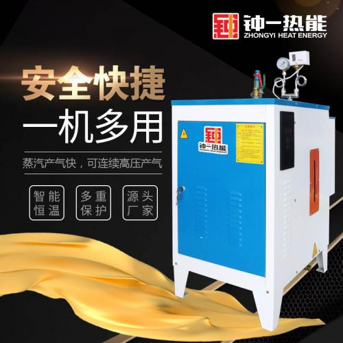 电蒸汽发生器 3KW-60KW全自动蒸汽发生器