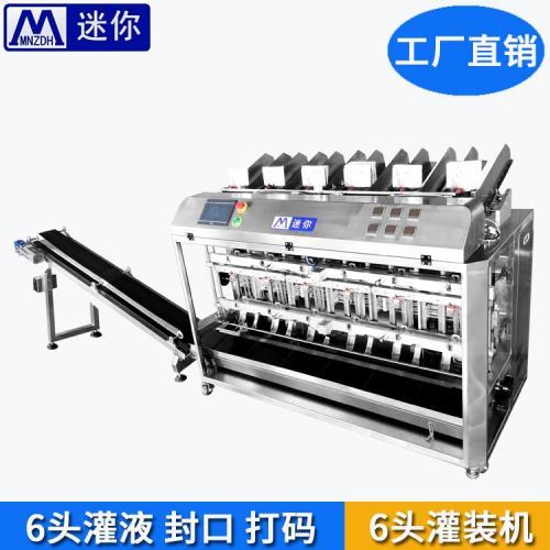 全自動面膜灌裝機2頭面膜機灌液封口機器生產線