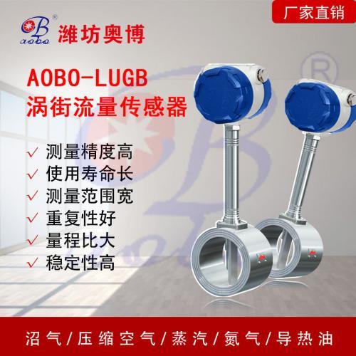 ABDT-LUGB卡裝法蘭式氫氣氮氣渦街流量計