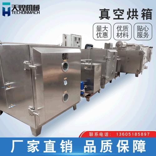 高溫真空干燥機 電加熱烘箱 箱式干燥設備