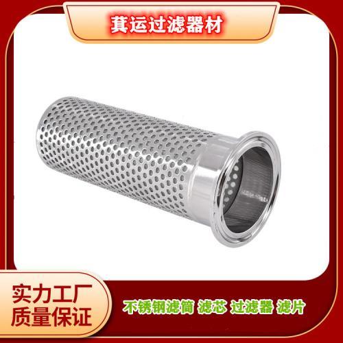 不銹鋼濾芯濾筒