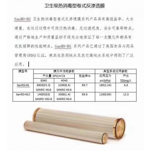 衛生熱消毒卷式反滲透膜
