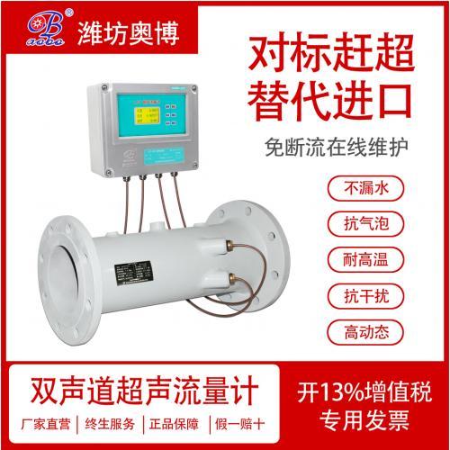 ABDT-LCT-DW供熱液體高溫熱水測量流量計