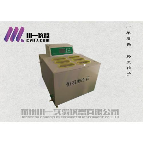 隔水式 全自動血液融漿機CYRJ-6D 血液解凍機