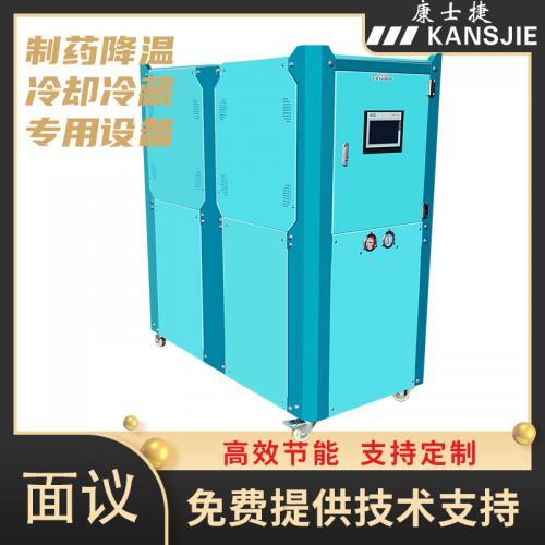 康士捷制藥降溫冷卻冷藏專用設備