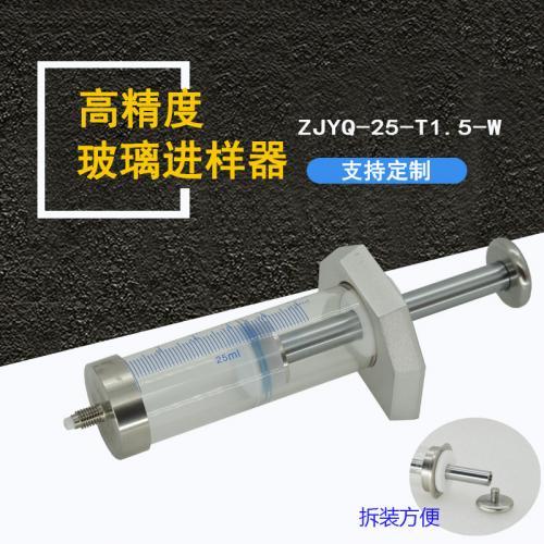 高精度玻璃进样器气密性取样器玻璃注射器
