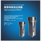 索菲特高壓過濾器 [杭州海人機電設備有限公司 0571-88803648]