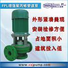 新安江牌工業泵FPL系列塑料管道泵