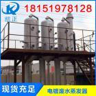 常州凯正MVR蒸发器电镀废水蒸发器 [常州凯正干燥设备有限公司 0519-88908128]