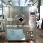 供应BGB-150型高效包衣机 [常州市宝康干燥机械有限公司 0519-88673883]