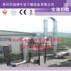 益球干燥设备-JG/QG/FG系列气流干燥机 [常州市益球中亚干燥设备有限公司 0519-88905858]