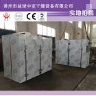 药用型(GMP)烘箱 [常州市益球中亚干燥设备有限公司 0519-88905858]