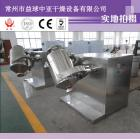 SYH系列三維運動混合機 [常州市益球中亞干燥設備有限公司 0519-88905858]