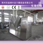 V形高效混合機 [常州市益球中亞干燥設備有限公司 0519-88905858]