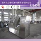 V形高效混合机 [常州市益球中亚干燥设备有限公司 0519-88905858]