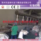 维生素C烘干设备、维生素C干燥机 [常州市益球中亚干燥设备有限公司 0519-88905858]