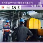 堿式碳酸鋅干燥生產線/碳酸鋅烘干設備 [常州市益球中亞干燥設備有限公司 0519-88905858]