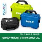 PMT-2液體顆粒測定器 [西安中特計量檢測研究院有限公司 029-85643211]